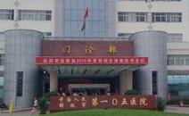 合肥105医院-PETCT/MR(核磁)检查预约平台