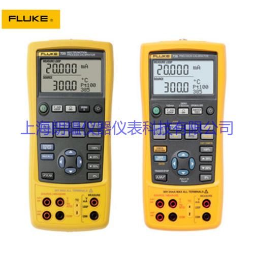 福禄克FLUKE 725S/726多功能高精度手持式过程校准器过程校验仪