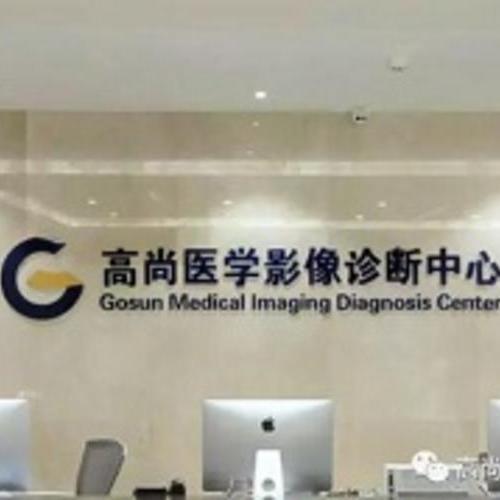广州高尚医学影像体检-PETCT/MR(核磁)检查预约平台