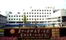 苏州大学附属第一医院-PETCT/MR(核磁)检查预约平台