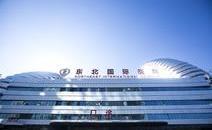 辽宁沈阳东北国际医院-PETCT/MR(核磁)检查预约平台