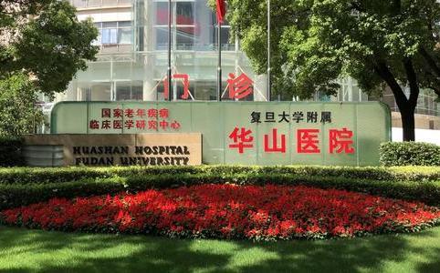 上海华山医院PETCT-派特PETCT/MR核磁检查预约平台