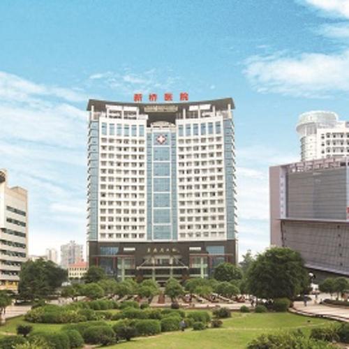 重庆新桥医院