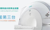 吉林长春肿瘤医院(PET核磁)-派特PETCT/MR核磁检查预约平台