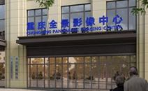 重庆全景医学影像诊断