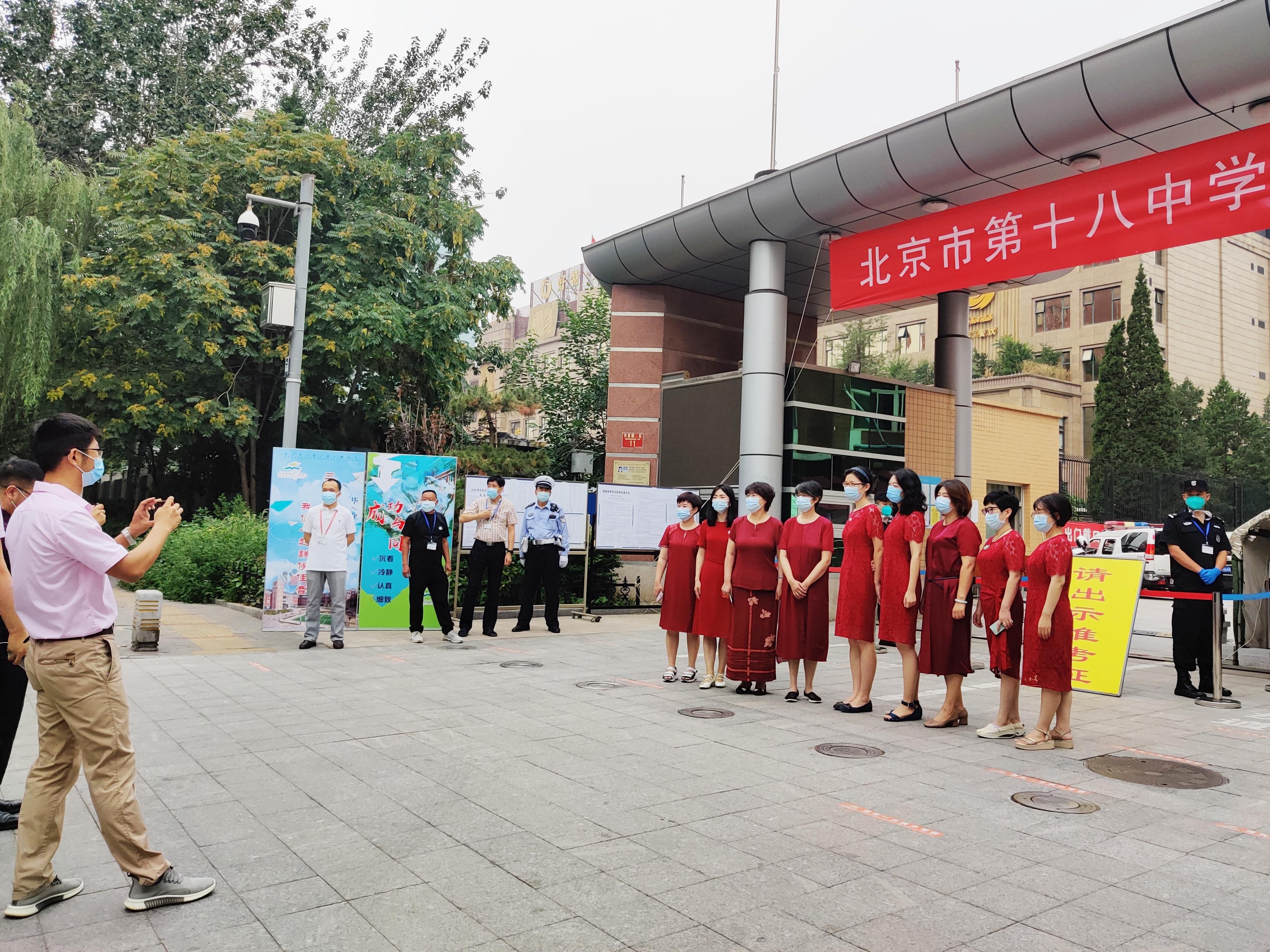 考生全部进场后,北京十八中的老师们在考点外合影留念。