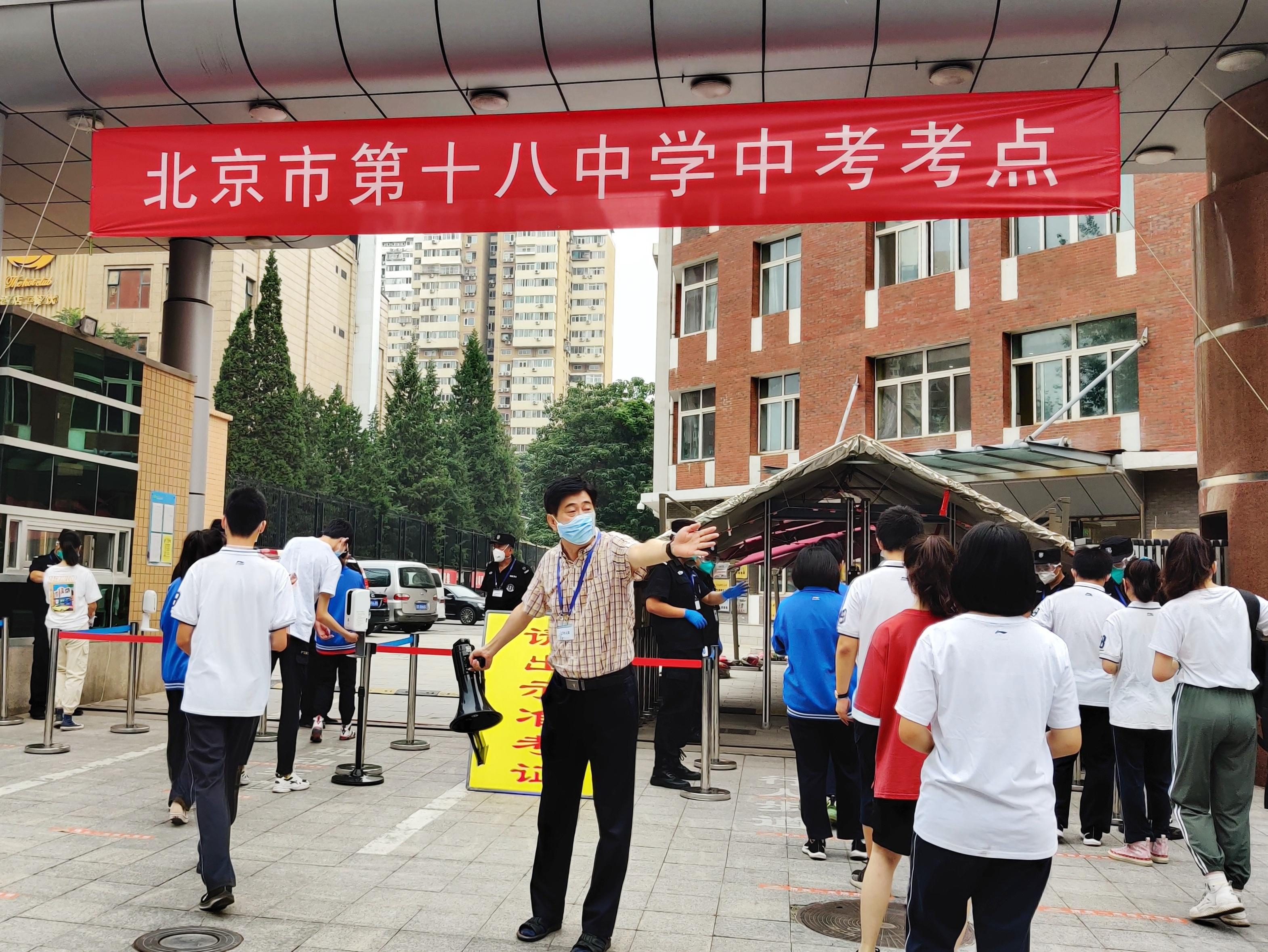 7月17日7:30,北京市第十八中学考点考生开始进场。本文图片均为澎湃新闻记者 程婷 图