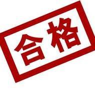 上海朗韫喜获江苏两大钢厂供应商资格