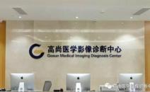 广州高尚医学影像体检