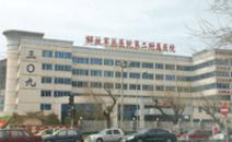北京解放军309医院