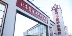 北京普祥中医肿瘤医院