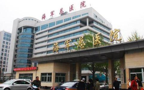 北京海军总医院PETCT中心