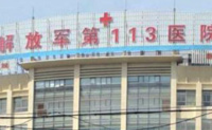 浙江宁波113医院