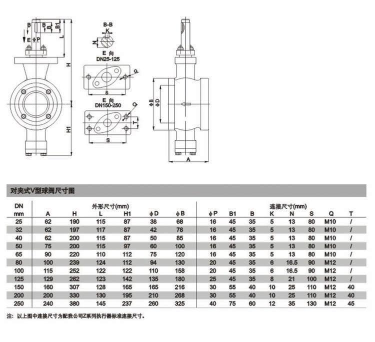 电动V型调节球阀外形尺寸图