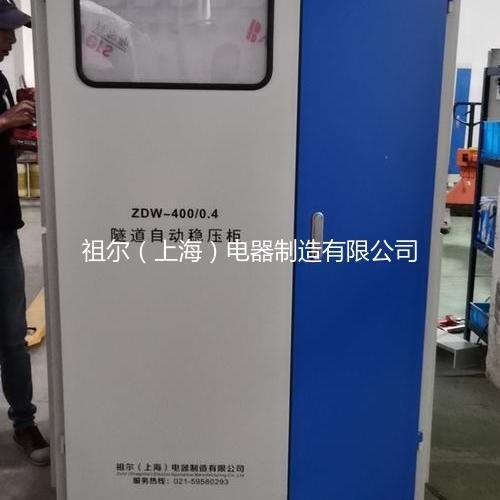 隧道自动稳压柜ZDW-400/0.4