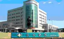 西安长安医院