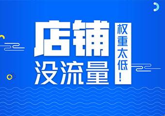 浙江天猫托管.jpg