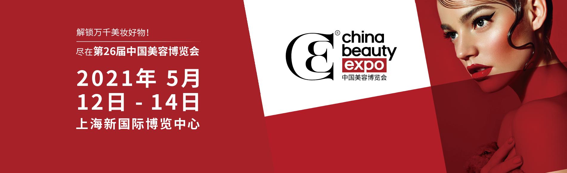 2021上海美博会CBE