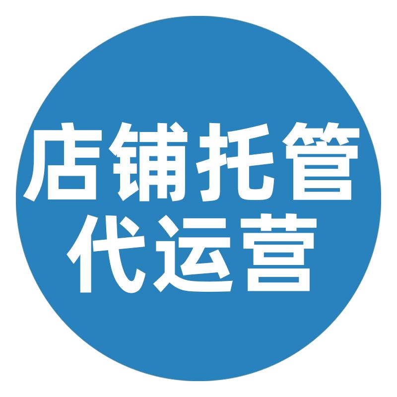 淘宝网店托管公司排名.jpg