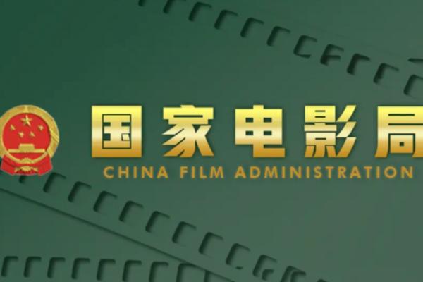 国家电影局关于在疫情防控常态化条件下有序推进电影院恢复开放的通知