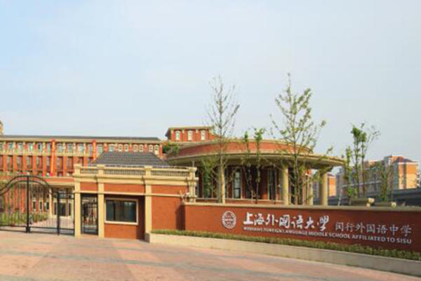 上海闵行外国语中学