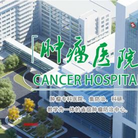 辽宁省肿瘤医院PET中心