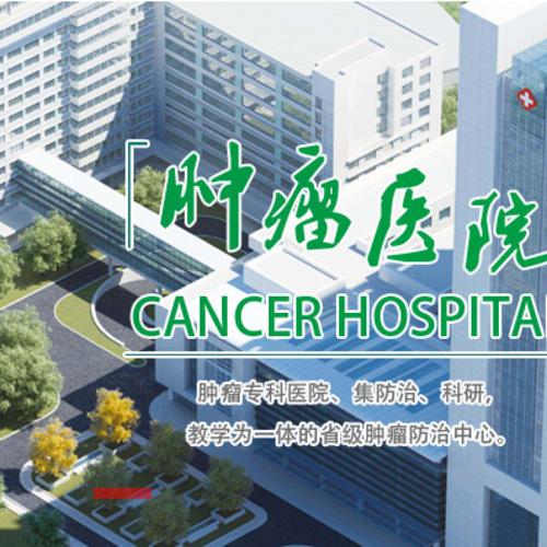 辽宁省肿瘤医院