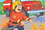 消防安全知識