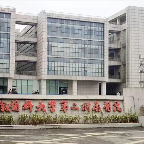 安徽医科大学第二附属医院PETCT-PETCT/MR(核磁)检查预约平台