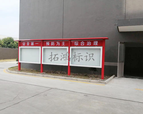 产业园宣传栏