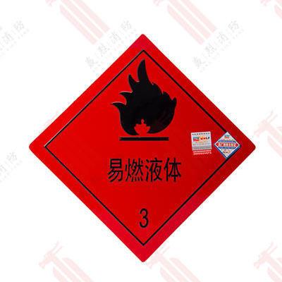明文利發 易燃液體標志牌25cm