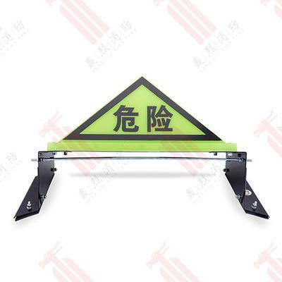 明文利發 運輸貨物危險標志燈金屬托架式