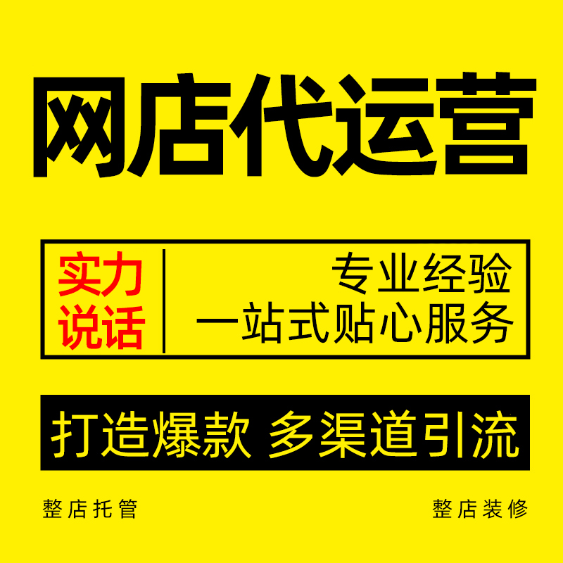 杭州淘宝网店托管公司.jpg