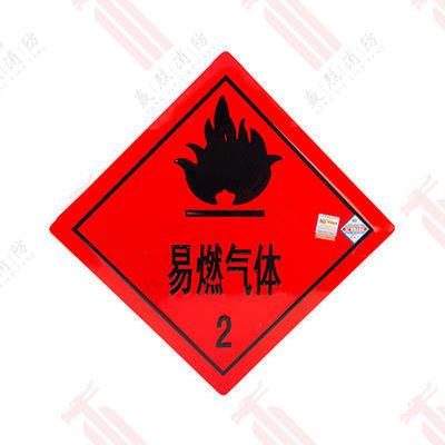 明文利發 易燃氣體標志牌35cm