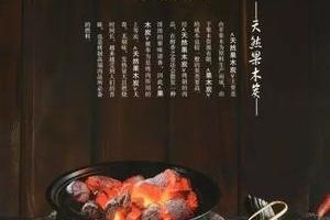 九田家新派中国烤肉餐厅