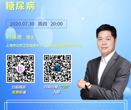 【线上直播课】刘保池博士:自体骨髓细胞治疗肝硬化糖尿病