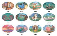 12動物園的12只動物形象