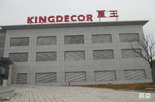 铝合金升降百叶帘(CR80),上海募荣智能遮阳技术有限公司