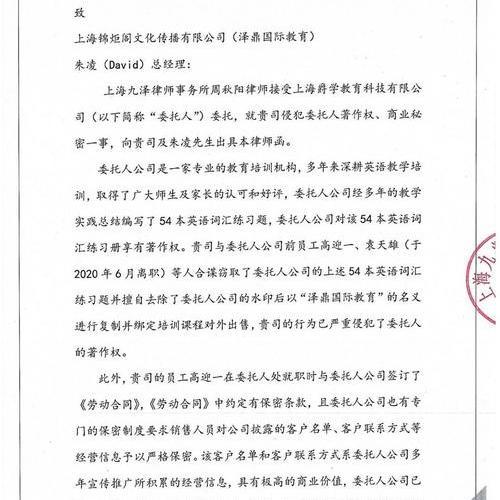 给泽鼎国际教育朱凌、袁天雄、高迎一的律师函