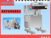 HY-220F型风冷式电磁感应铝箔封口机
