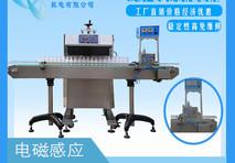 HY-220V型全自动高频感应铝箔封口机