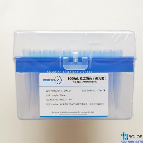1000μL 盒装吸头(未灭菌)100支/盒  BOXIN/铂歆;配套BRAND/普兰德移液器使用;100%配套