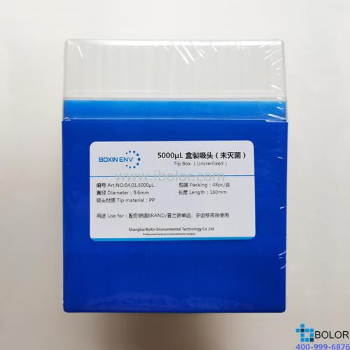 5000μL 盒装吸头(未灭菌)48支/盒  BOXIN/铂歆;配套BRAND/普兰德移液器使用;100%配套