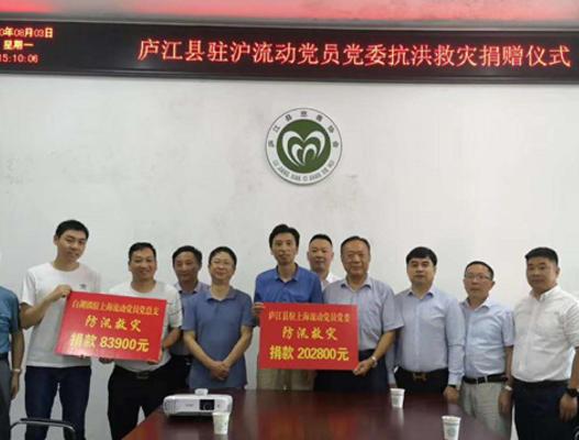 庐江县驻沪流动党委抗洪救灾捐赠仪式在庐举行