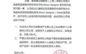 关于聚物腾云物联网公司的法务函内部行政公告