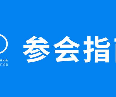 参会指南   2020细胞产业大会 2020第五届(上海)细胞与肿瘤精准医疗高峰论坛