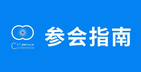 参会指南 | 2020细胞产业大会 2020第五届(上海)细胞与肿瘤精准医疗高峰论坛