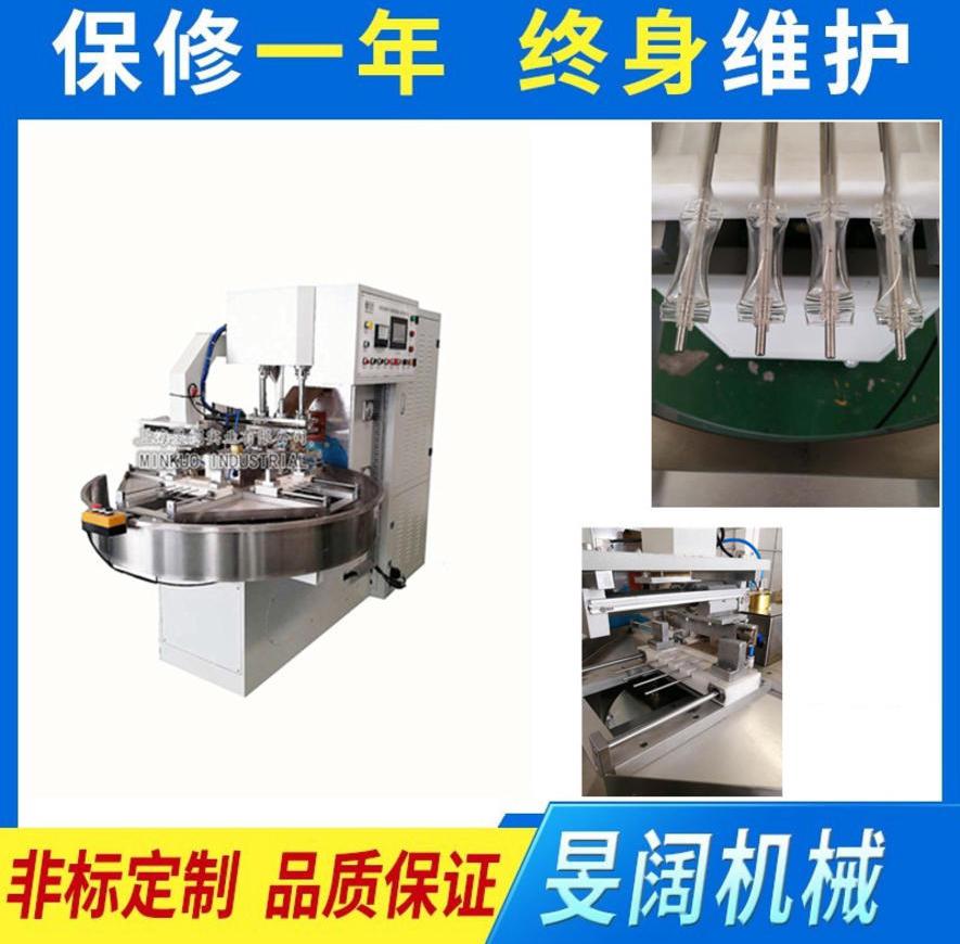 高周波自動轉盤焊接機/滴斗一出四焊接機