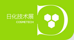 日化技术展