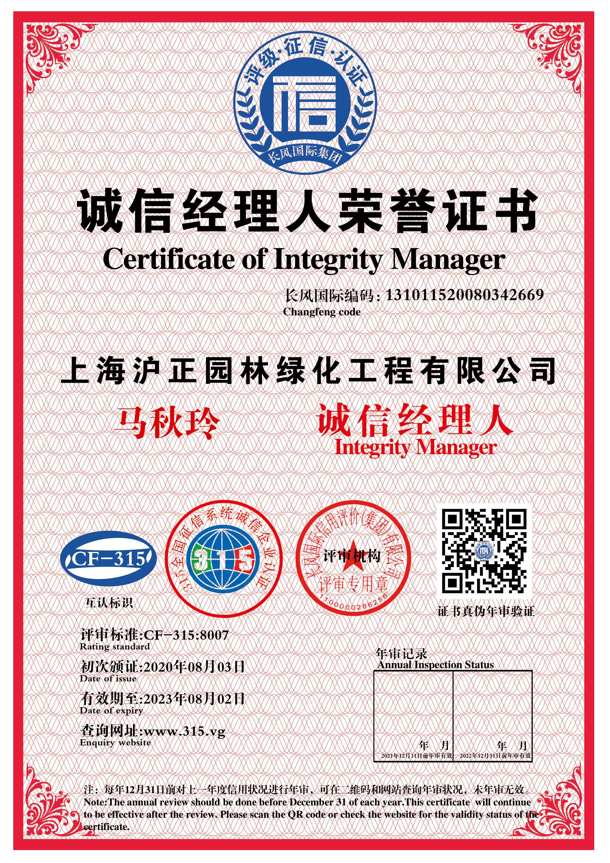 公司荣誉 (9).jpg